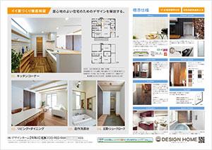 松が岬の家OPENHOUSE